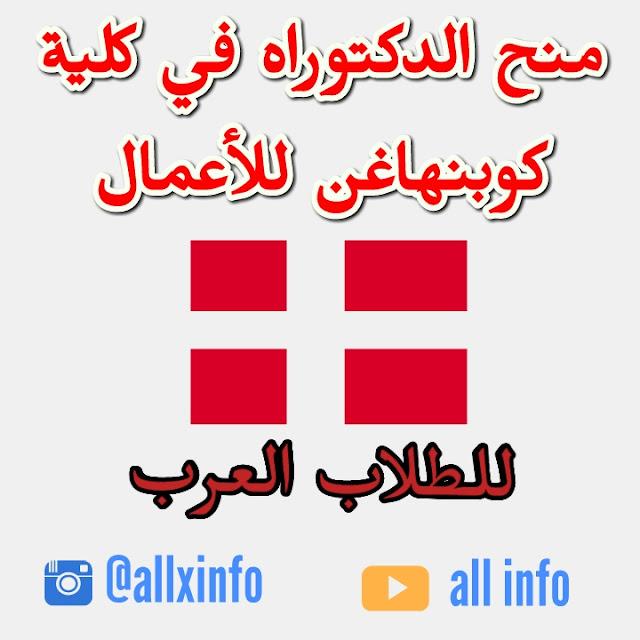 منح الدكتوراه في كلية كوبنهاغن للأعمال للطلاب العرب