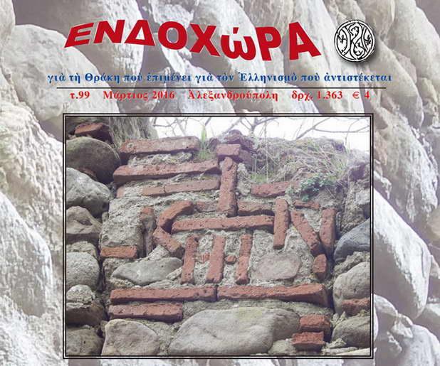 """Κυκλοφόρησε η νέα """"Ενδοχώρα"""" - Παρουσίαση την Κυριακή στην Αλεξανδρούπολη"""