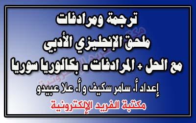 ترجمة ملحق الإنجليزي الأدبي مع الحل بكالوريا سوريا مكتبة الفريد