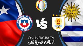مشاهدة مباراة أوروغواي وتشيلي القادمة بث مباشر اليوم  21-06-2021 في كوبا أمريكا