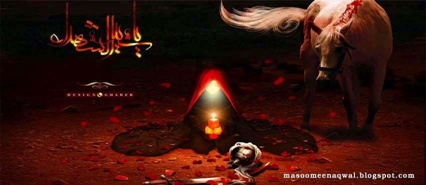 Shia Islamic Wallpapers With Quotes Aqwal E Masoomen A S Free Islamic Stuff Nohay Shia