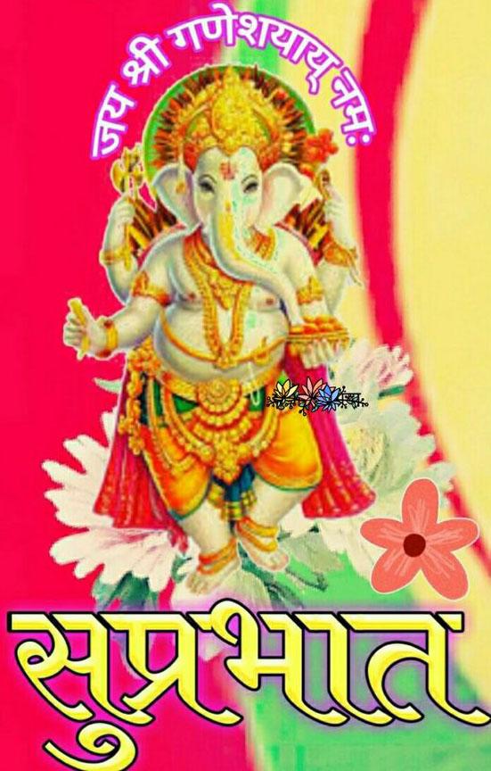 Best Good Morning Ganpati Bappa Image