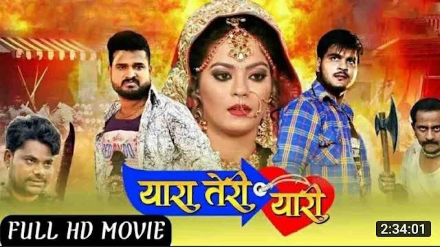 Yaara Teri Yaari Bhojpuri Movie Download Full Hd