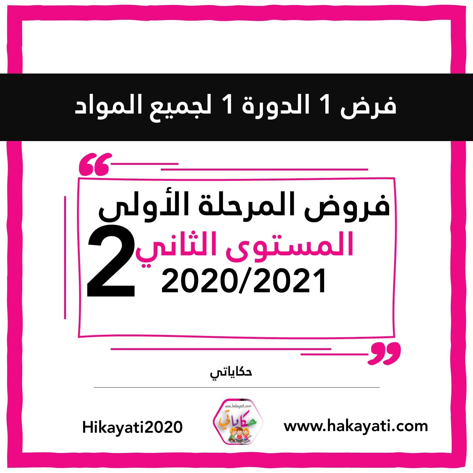 الفرض الأول 1 من الدورة الأولى 1 لجميع مواد المستوى الثاني وفق المنهاج المنقح 2021-2020