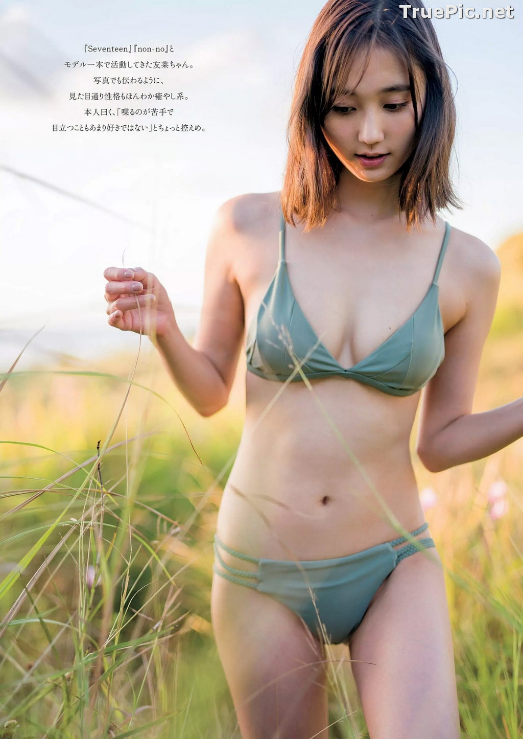 Image Japanese Model and Actress - Yuuna Suzuki - Sexy Picture Collection 2020 - TruePic.net - Picture-2