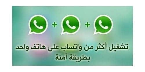 تحميل الواتساب 2 بلس للايفون بدون جلبريك مكرر للايفون تشغيل رقمين 2020 Whatsapp-Plus