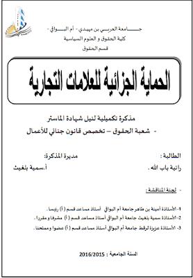 مذكرة ماستر: الحماية الجزائية للعلامات التجارية PDF