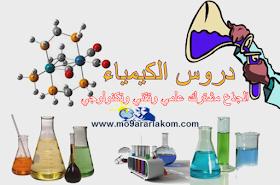 دروس الفيزياء و الكيمياء الجذع مشترك علوم و التقني و التكنلوجي