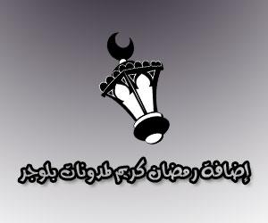 استايل رمضان كريم لمدونات بلوجر