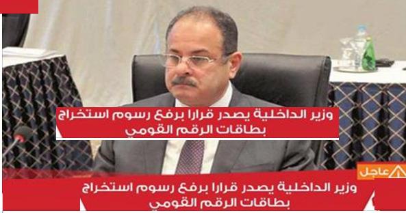 عاجل | قرار من وزير الداخليه برفع رسوم استخراج بطاقات الرقم القومى ووثائق الاحوال المدنيه | شاهد الزيادات