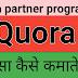 Quora partner program in Hindi ? रोजाना 20$ कैसे कमाये
