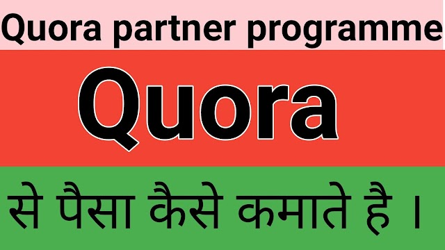 Quora partner programme कैसे join करें ? रोजाना 20$ कैसे कमाये quora से