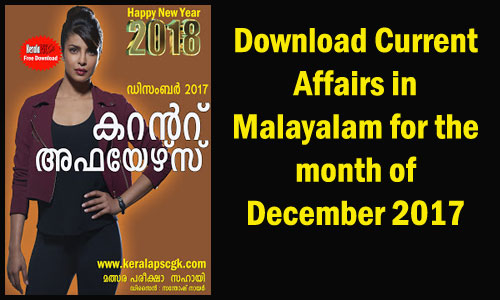 Download Free Malayalam Current Affairs PDF December 2017