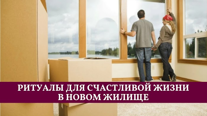 Ритуалы для счастливой жизни в новом жилище