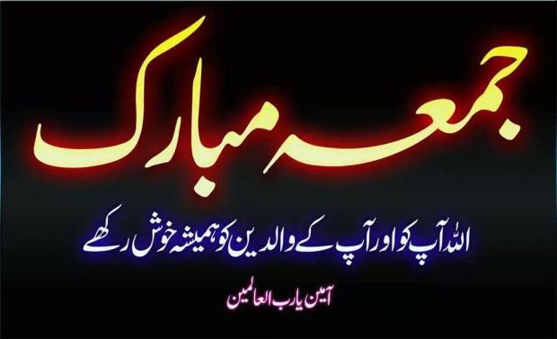eid mubarak sms in urdu font