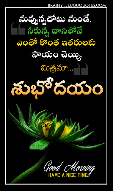 telugu messages on life, good morning quotes in telugu, telugu subhodayam quotes, messages greetings on good morning