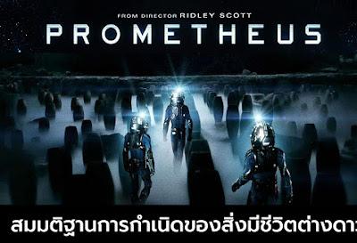 Prometheus (2012) และสมมติฐานการกำเนิดของสิ่งมีชีวิตต่างดาว
