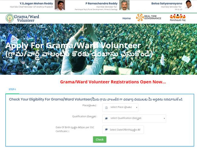 Apply for AP Grama/Ward Urban volunteer online application