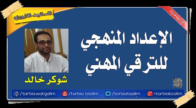 الاعداد المنهجي للترقي المهني - شوكر خالد-