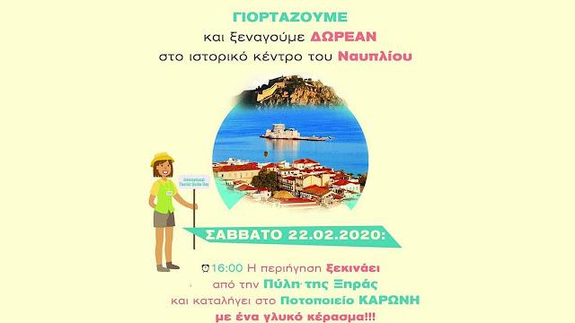 Οι ξεναγοί της Αργολίδας γιορτάζουν και μας ξεναγούν στο Ναύπλιο δωρεάν