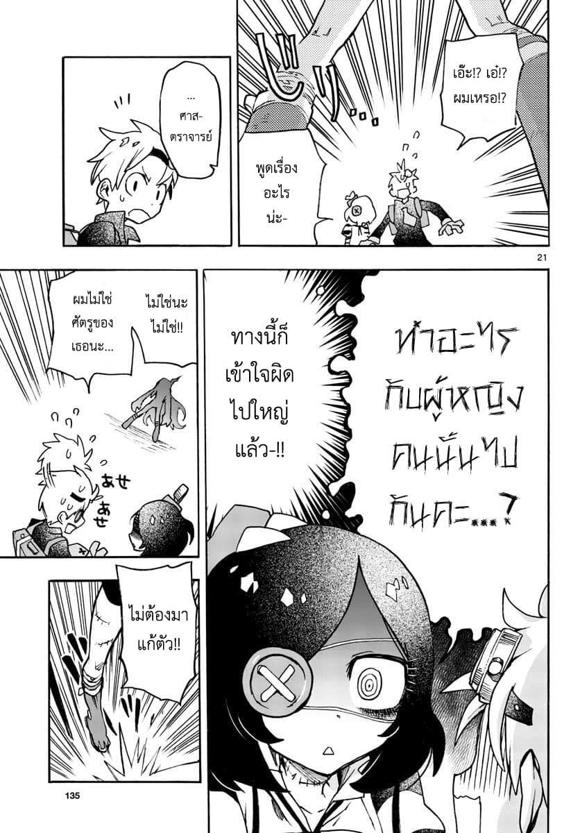 อ่านการ์ตูน Zomviguarna ตอนที่ 5 หน้าที่ 20