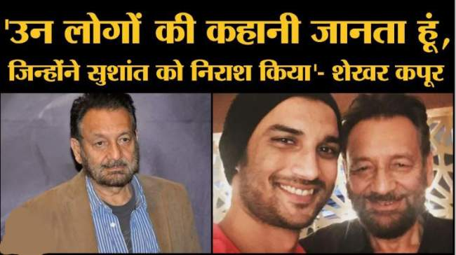 sushant-singh-rajput-fans-asked-to-shekhar-kapoor-reveal-names-who-let-the-star-down