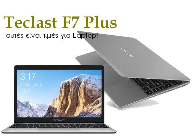 Teclast F7 Plus - Λάπτοπ με φοβερή τιμή που θα τρέχουν τα σάλια σου