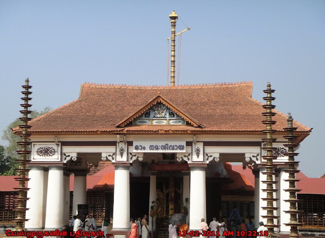 Sree Mahadeva Temple Vaikom