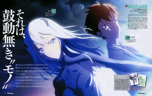 Beatless Intermission Batch Episode 1 – 4 Subtitle Indonesia