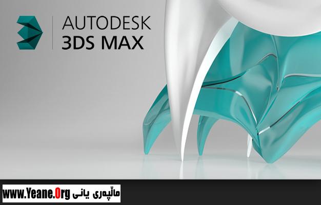 كتێب لەسەر پرۆگرامی ٣دی ماکس  3D max
