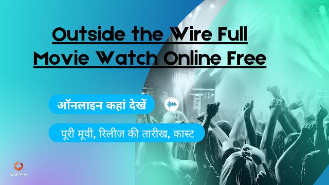 Outside the Wire Full Movie Watch Online Free, ऑनलाइन कहां देखें Outside the Wire पूरी मूवी, रिलीज की तारीख, कास्ट