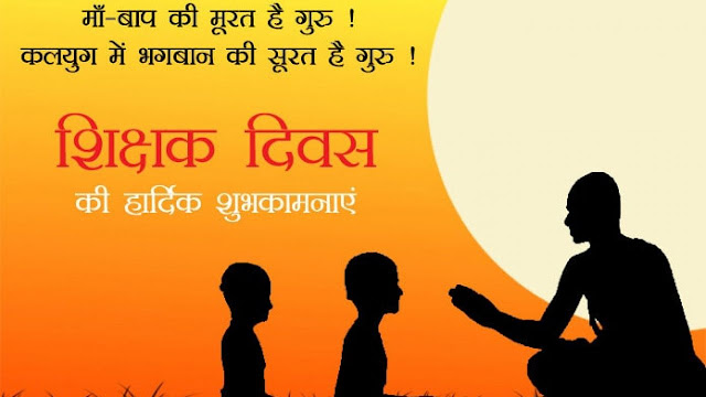 Teacher Day Wishes in Hindi