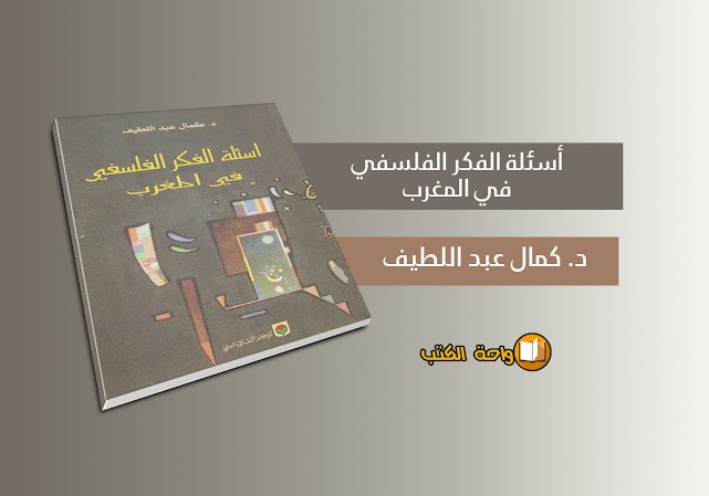 تحميل كتاب أسئلة الفكر الفلسفي في المغرب - د.كمال عبد اللطيف