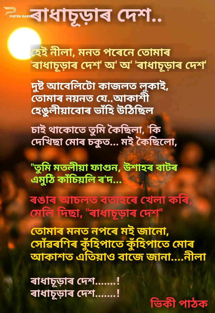 FagunorGaan: Assamese love poem