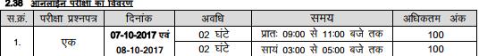 MP Police ASI Vacancy Asst Sub Inspector (LDC)/Subedar (Steno)