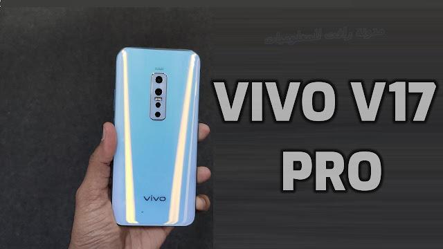 سعر ومواصفات هاتف Vivo V17 Pro