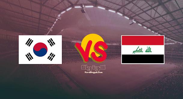 نتيجة مباراة كوريا الجنوبية والعراق اليوم 2 سبتمبر 2021 في تصفيات آسيا المؤهلة لكأس العالم 2022