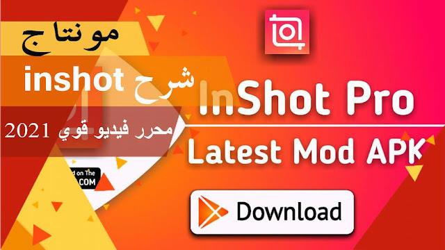 InShot - تنزيل برنامج تصميم الفيديو و صانع فيديو