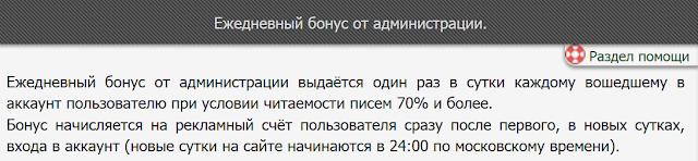 от интернет системы WM-seo.ru получаете бонусные деньги.
