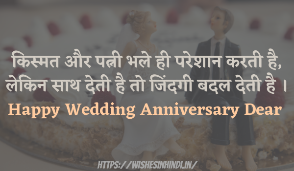 Romantic Happy Marriage Anniversary Wishes In Hindi For Wife