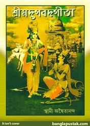 শ্রীমদ্ভগবদ্গীতা - স্বামী অদ্বৈতানন্দ