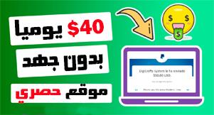 افضل موقع لربح 40 دولار يوميا للمبتدئين على الهاتف   حصريا ربح المال من الهاتف بدون رأس مال