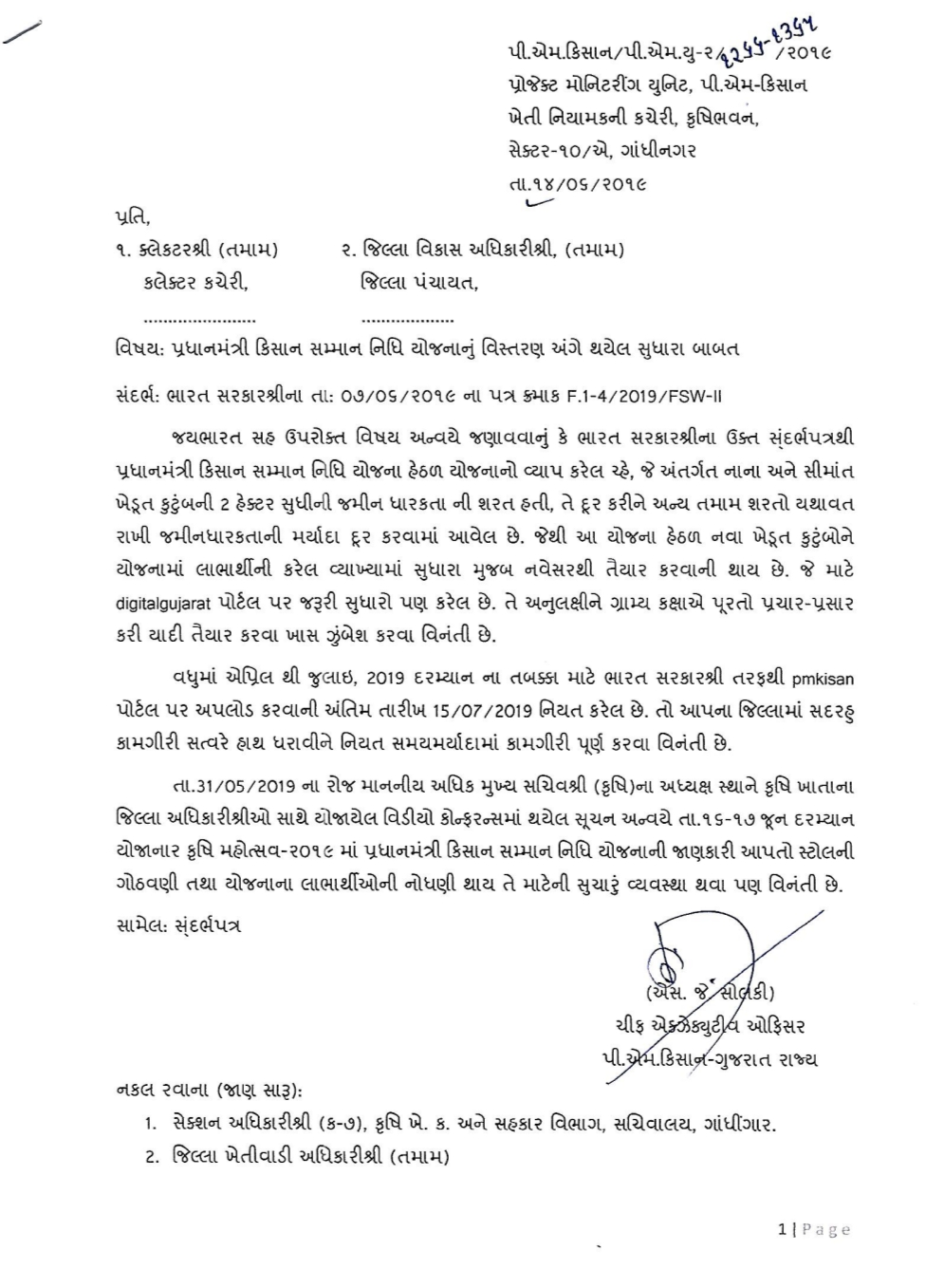 Digital Gujarat PM Kisan
