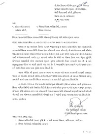 Digital Gujarat PM Kisan Samman Nidhi Yojana 2019