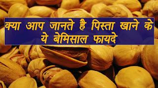 पिस्ता (Pistachios) के आयुवेर्दिक फायदे आपकी सेहत के लिए बहुत ही लाभदायक होता है। Guide In Hindi