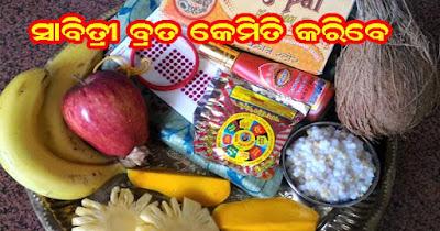 Sabitri Brata Puja Samagri list, puja re kana karibe savitri amabasya ra puja saman