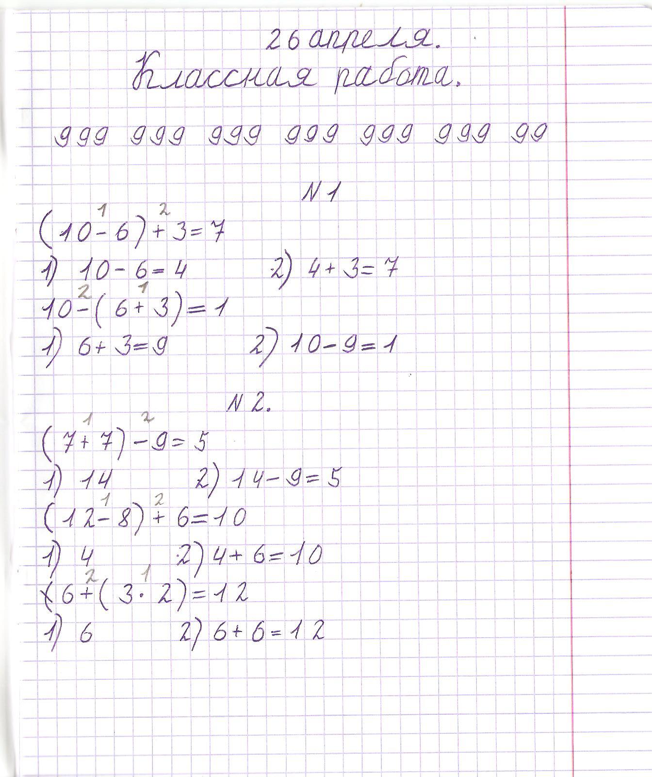 3д класс: правила ведения тетрадей.
