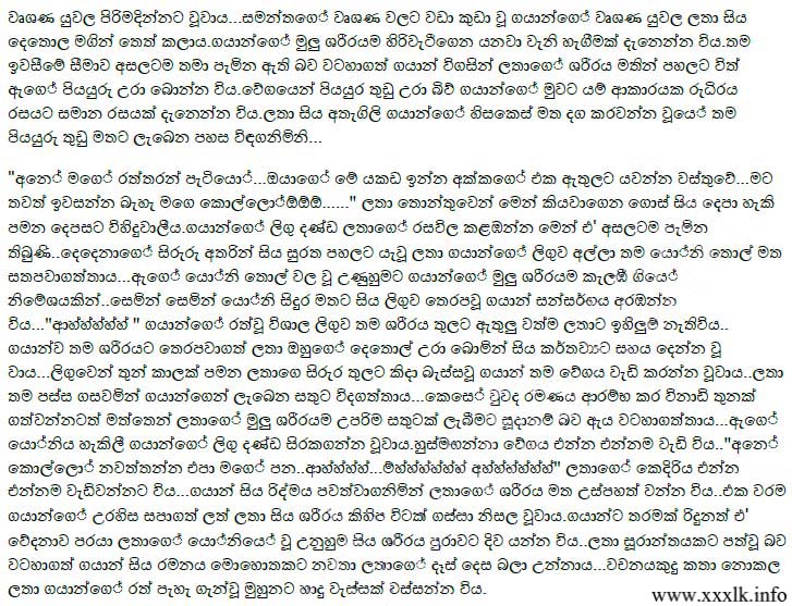 Sinhala wela katha and wala katha stories sinhala wal sri lankan