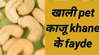 khali-pet-kaju-khane-ke-fayde