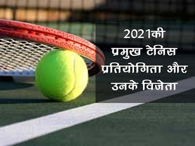 2021 की प्रमुख टेनिस प्रतियोगिता और उनके विजेता | टेनिस प्रतियोगिता 2021 और विजेता |Tennis tournament 2021 and winners